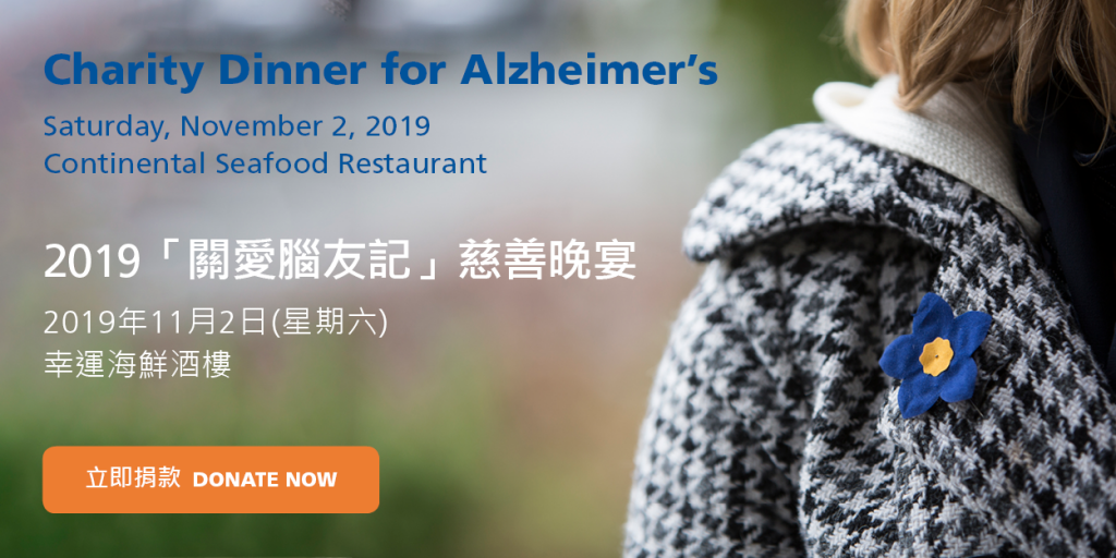2019 Charity Dinner for Alzheimer's on November 2, 2019