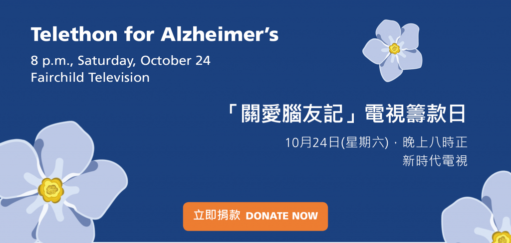 Telethon for Alzheimer's 2020